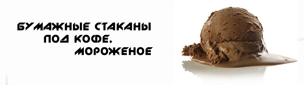Бумажные стаканы под кофе, мороженое